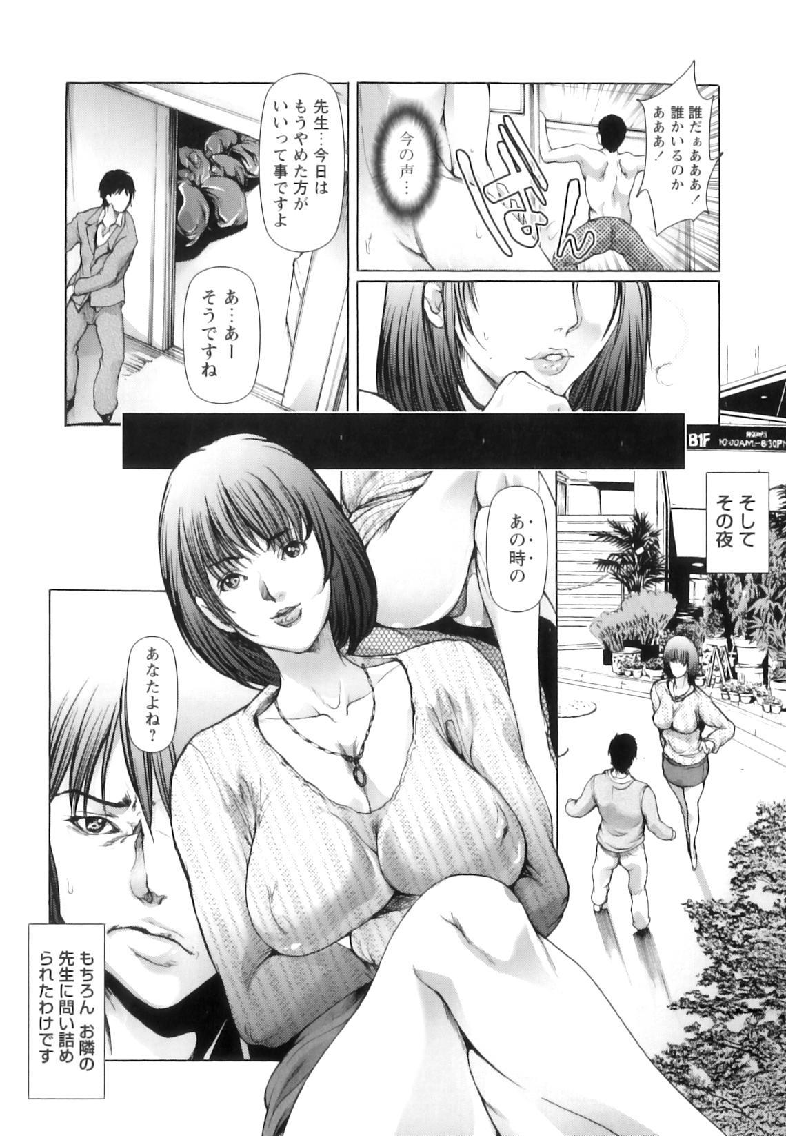 Jokyoushi Chiketsu Lesson - Teacher's Love Hole Lesson 174