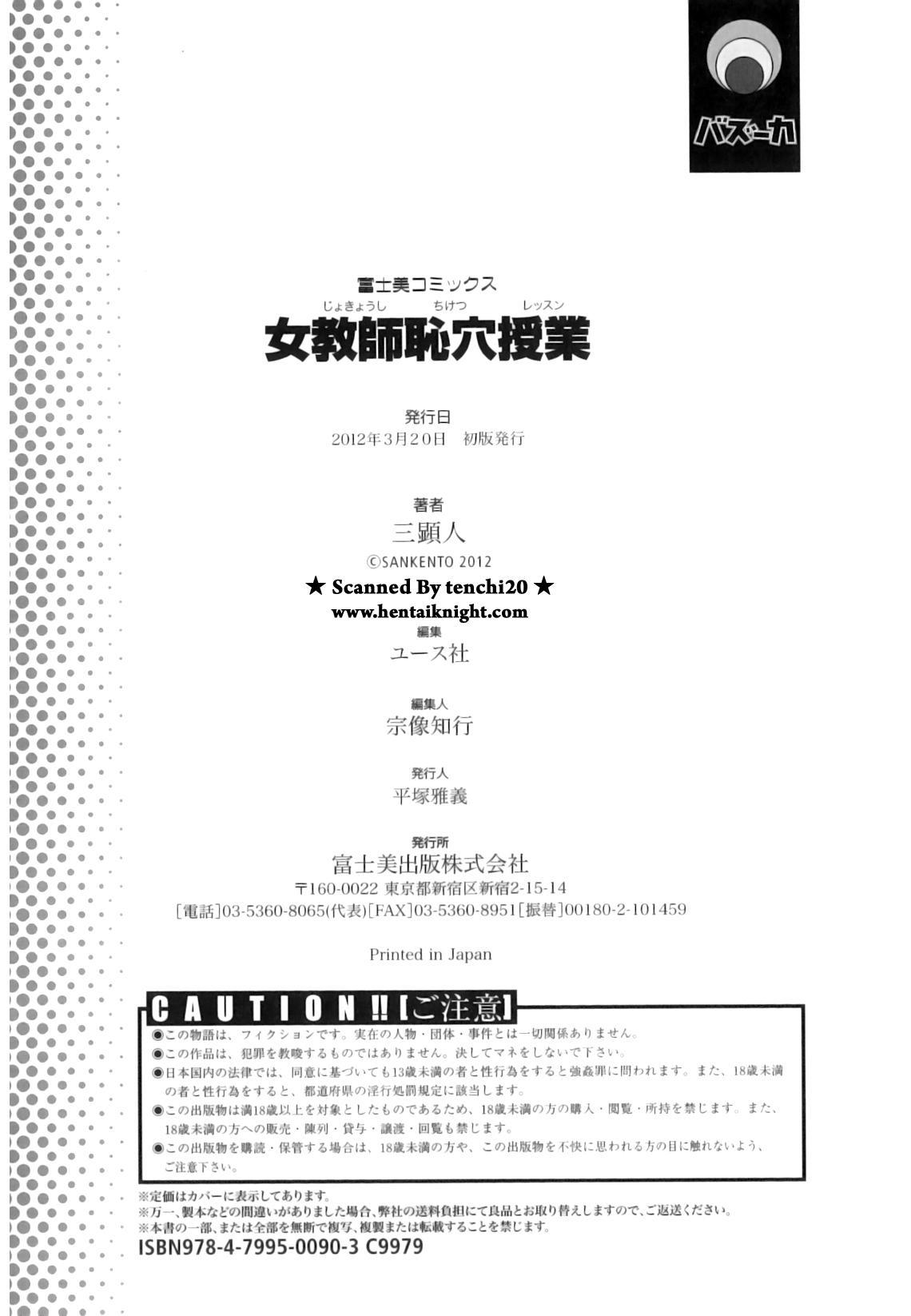 Jokyoushi Chiketsu Lesson - Teacher's Love Hole Lesson 184