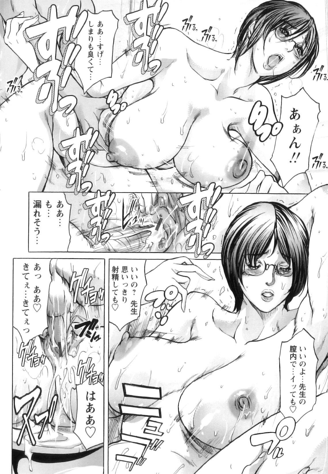 Jokyoushi Chiketsu Lesson - Teacher's Love Hole Lesson 20