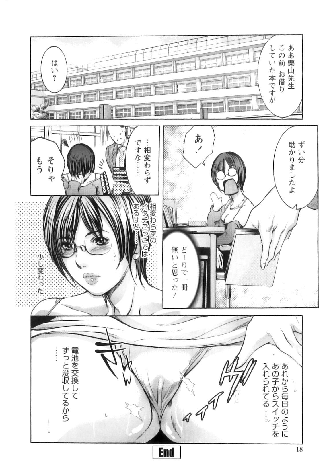 Jokyoushi Chiketsu Lesson - Teacher's Love Hole Lesson 22
