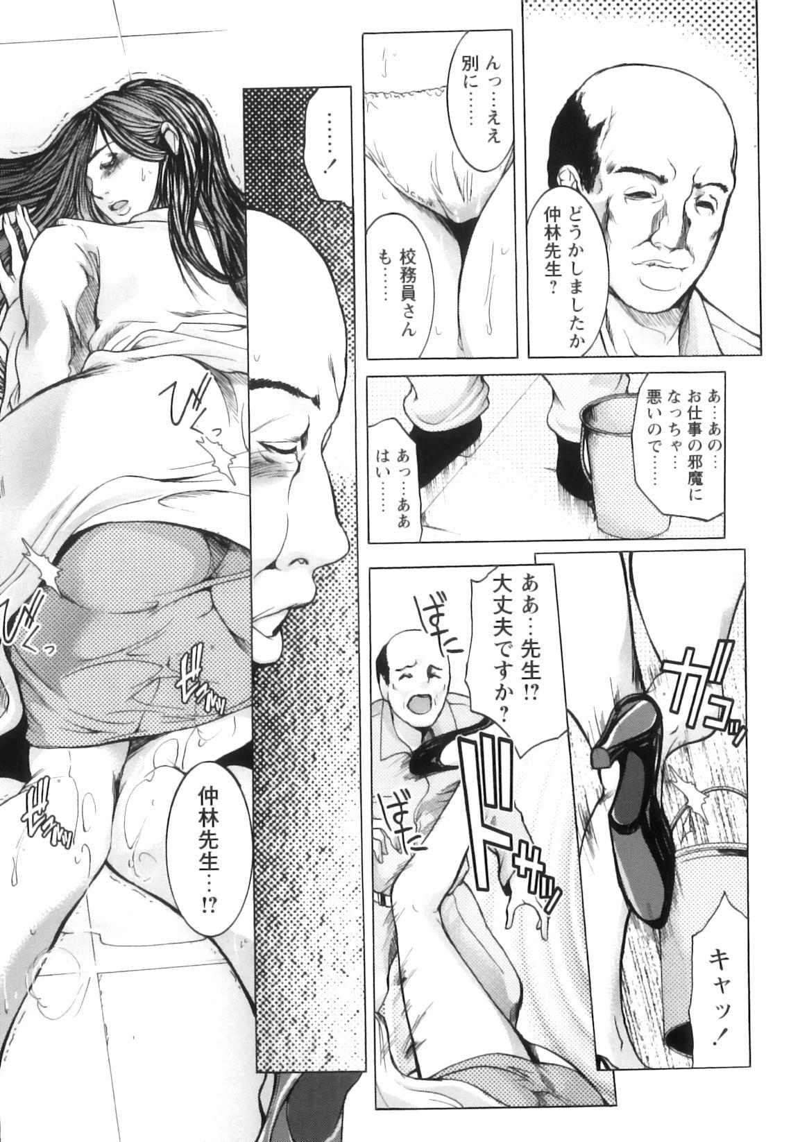 Jokyoushi Chiketsu Lesson - Teacher's Love Hole Lesson 29