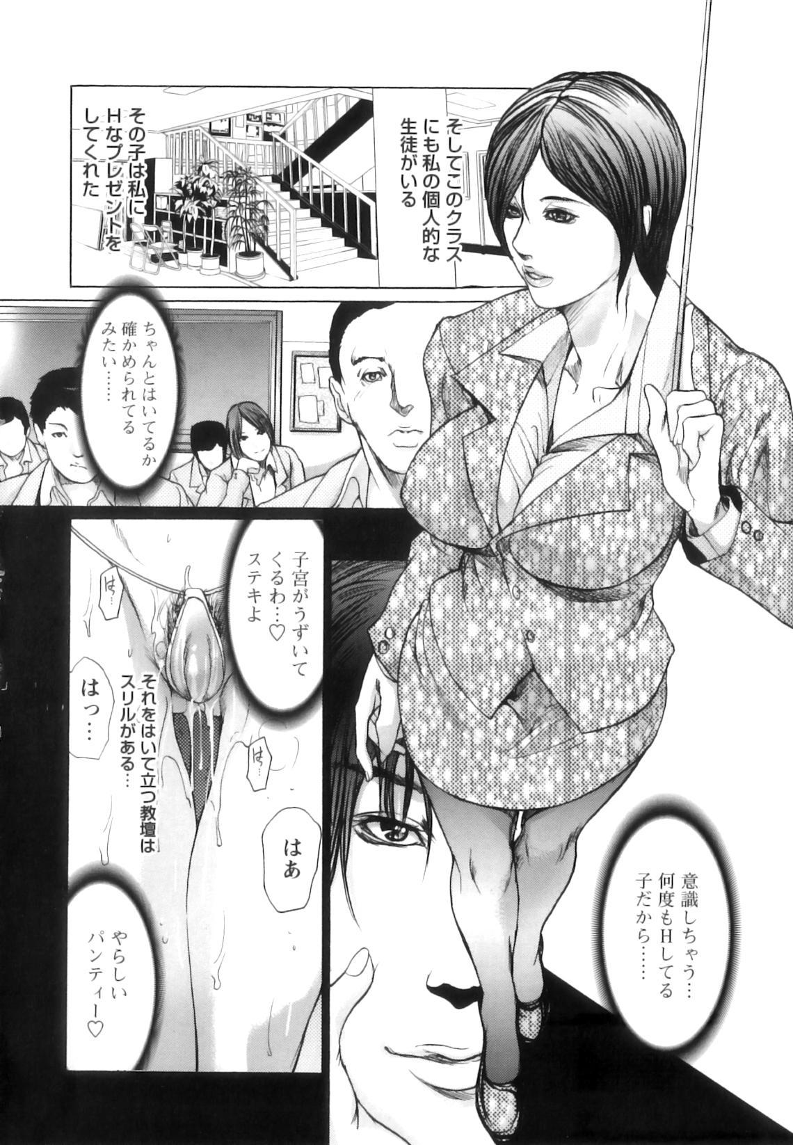 Jokyoushi Chiketsu Lesson - Teacher's Love Hole Lesson 46