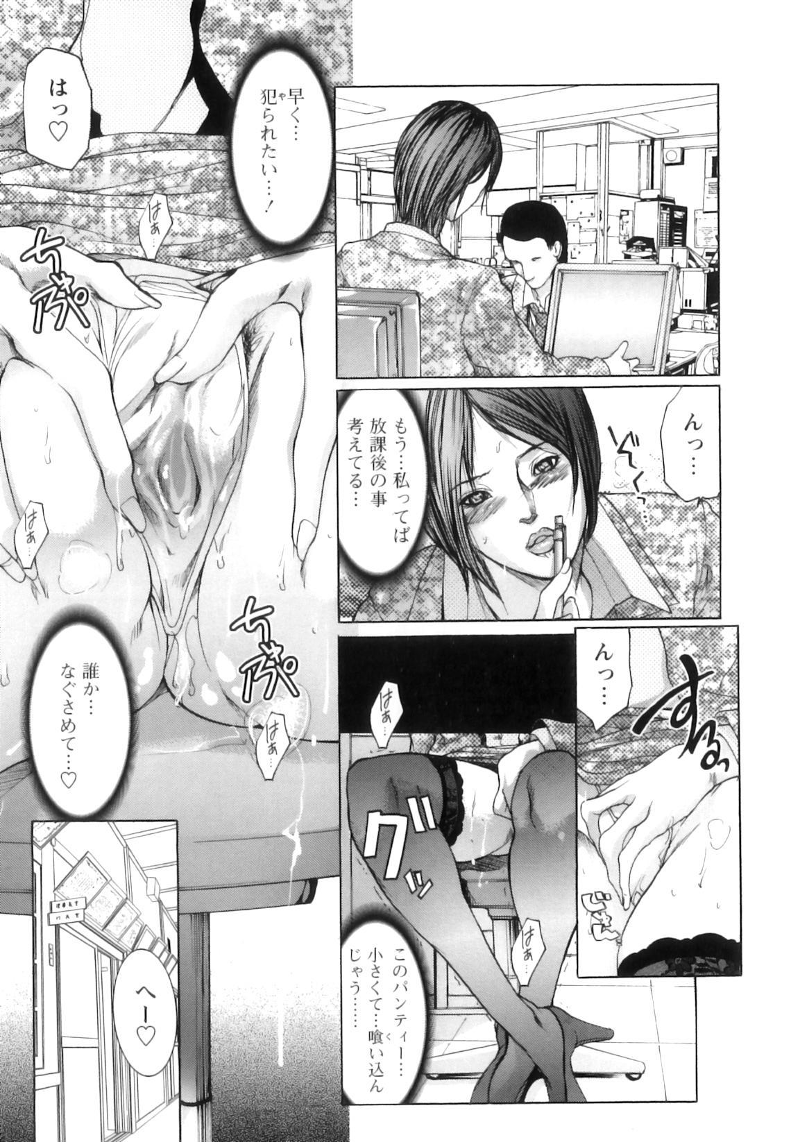 Jokyoushi Chiketsu Lesson - Teacher's Love Hole Lesson 47