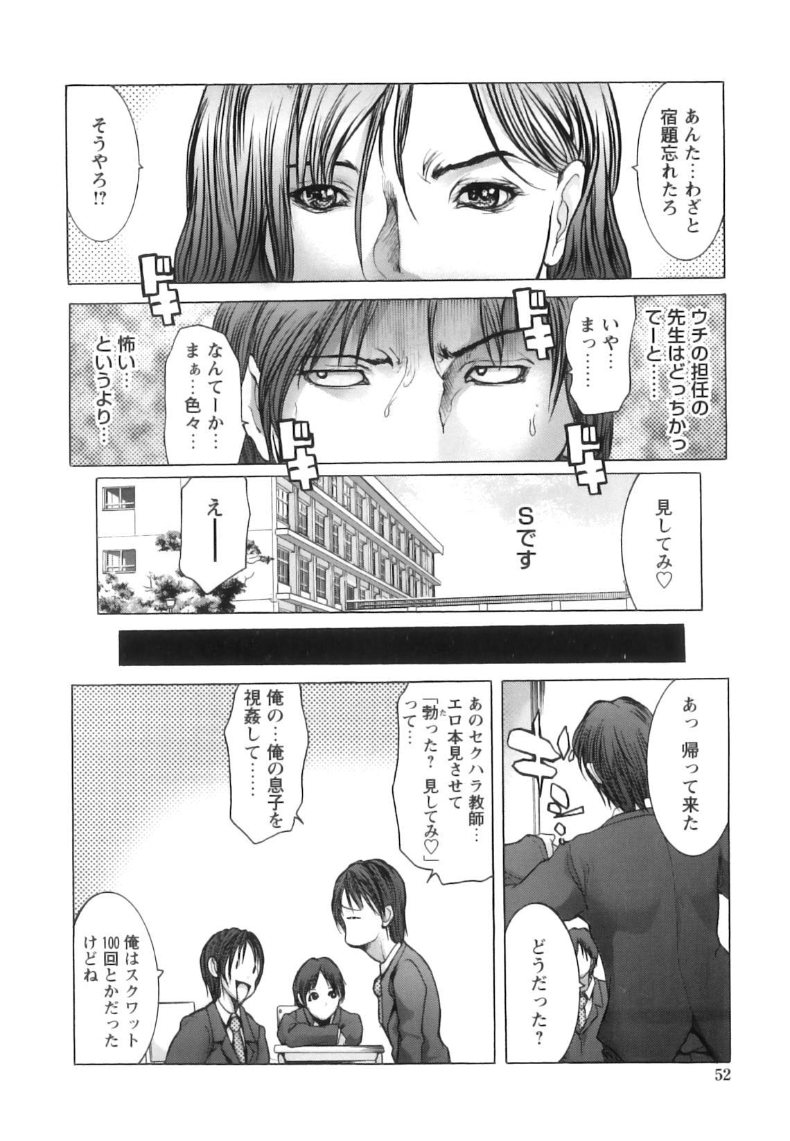 Jokyoushi Chiketsu Lesson - Teacher's Love Hole Lesson 56