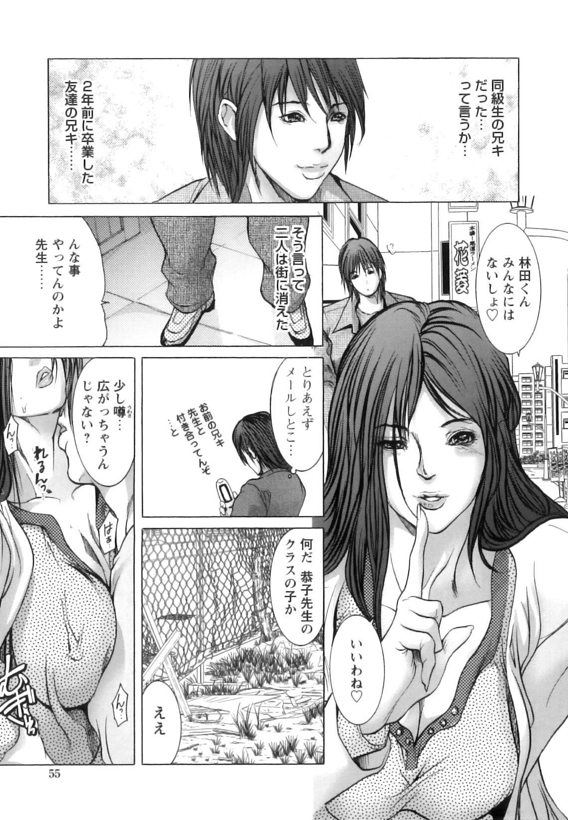 Jokyoushi Chiketsu Lesson - Teacher's Love Hole Lesson 59