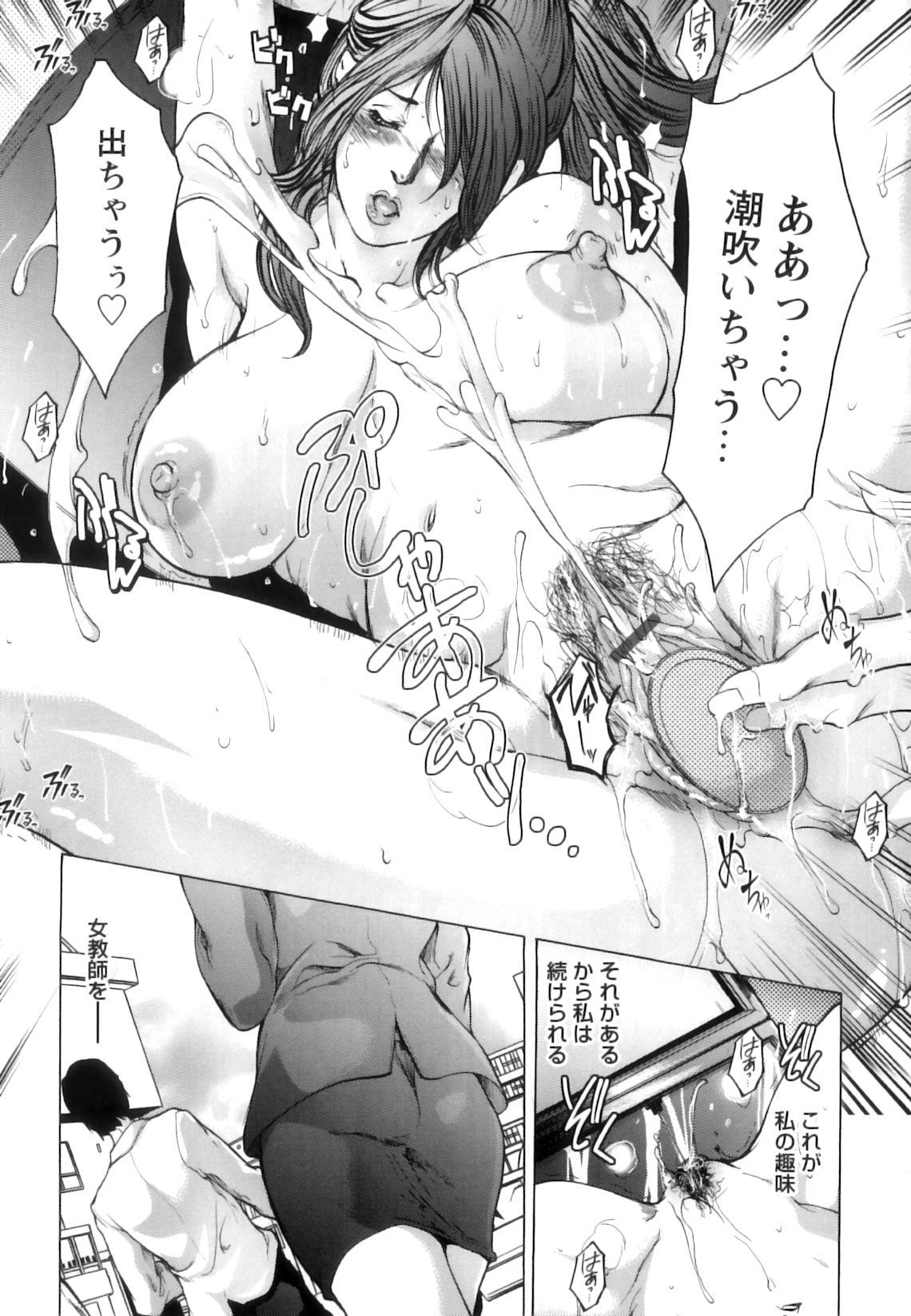 Jokyoushi Chiketsu Lesson - Teacher's Love Hole Lesson 75