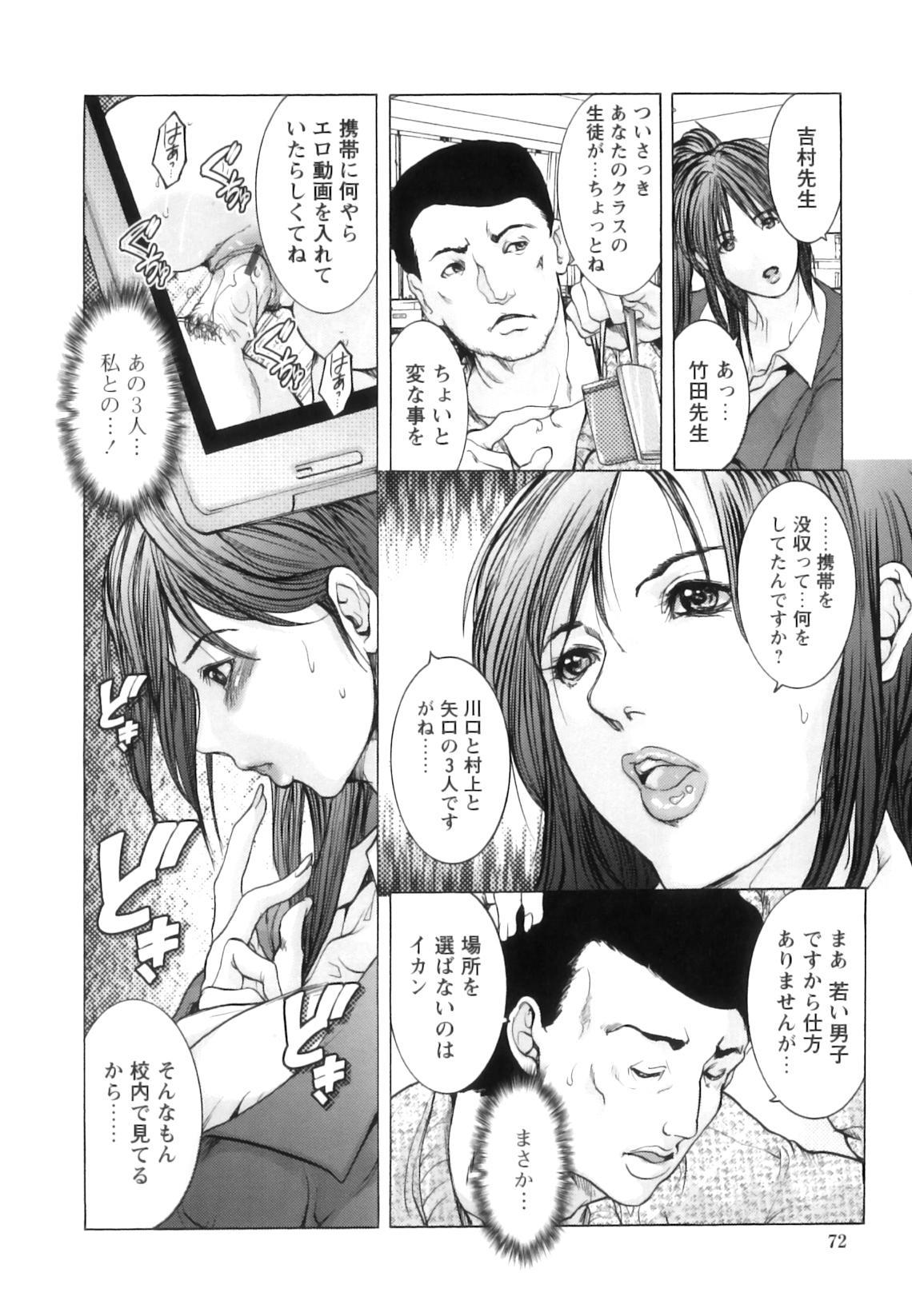 Jokyoushi Chiketsu Lesson - Teacher's Love Hole Lesson 76