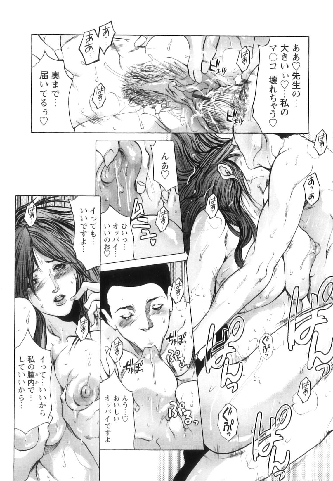Jokyoushi Chiketsu Lesson - Teacher's Love Hole Lesson 84