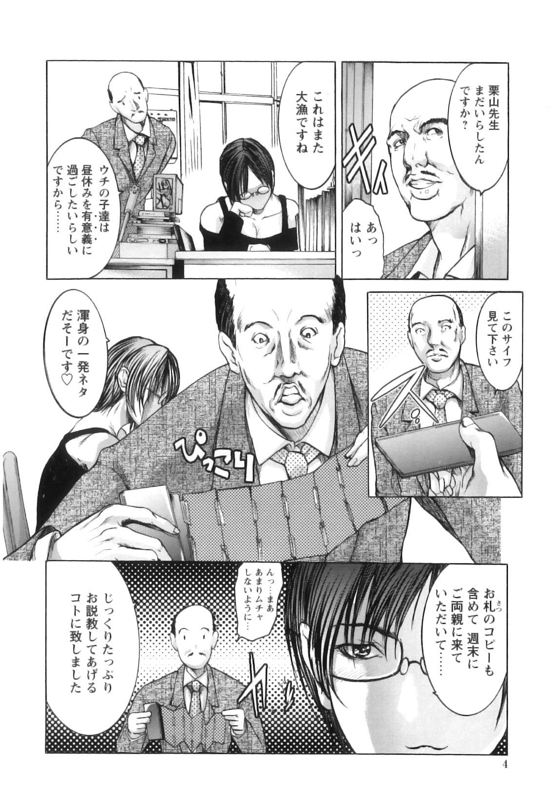 Jokyoushi Chiketsu Lesson - Teacher's Love Hole Lesson 8