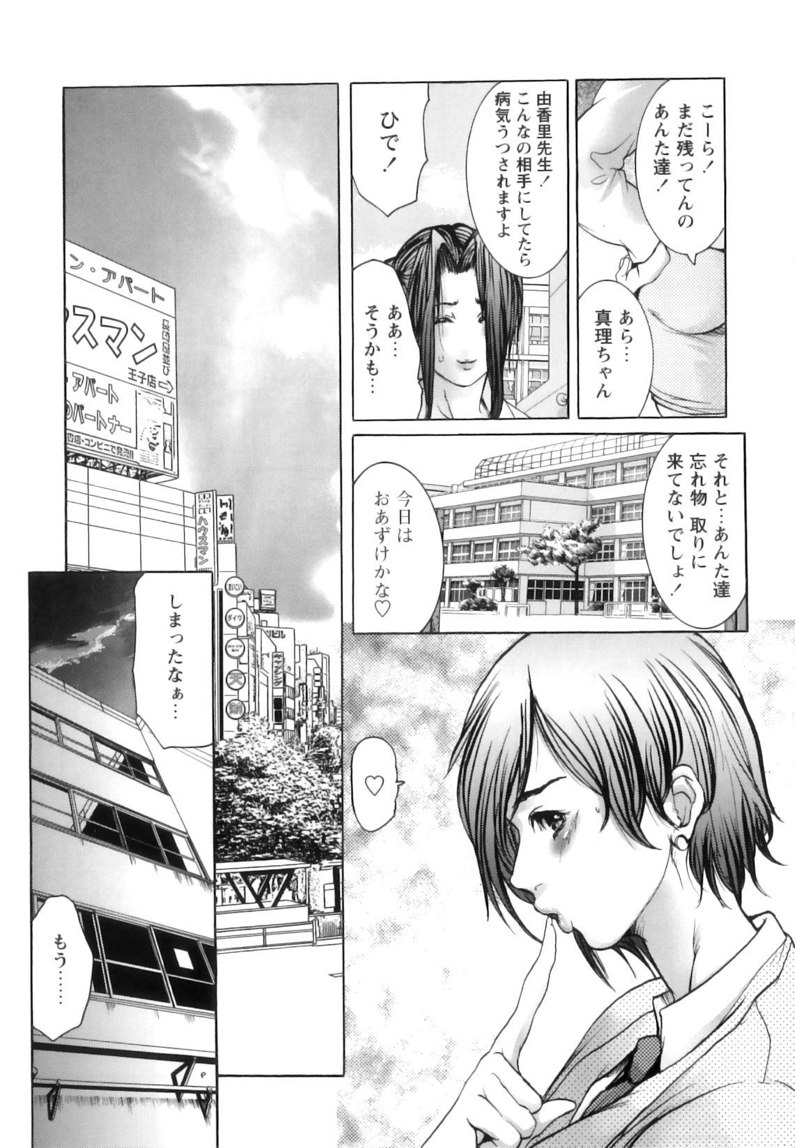 Jokyoushi Chiketsu Lesson - Teacher's Love Hole Lesson 93