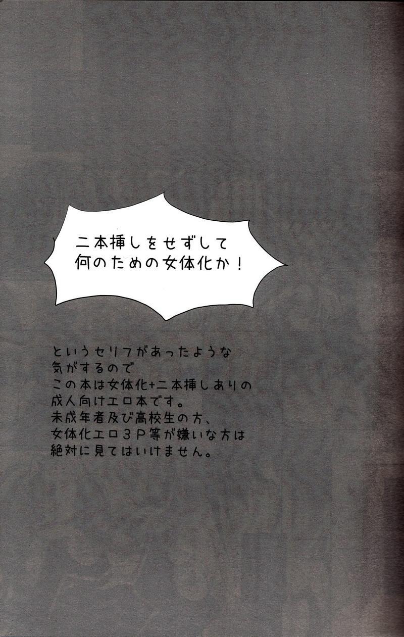 Torikago no Naka no Himegimi 1