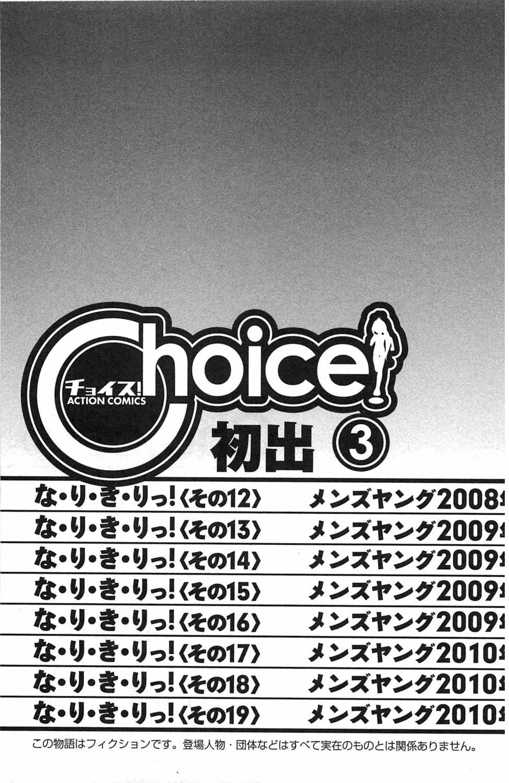Choice! 3 172