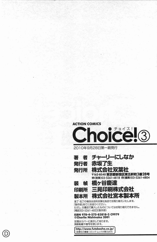 Choice! 3 173