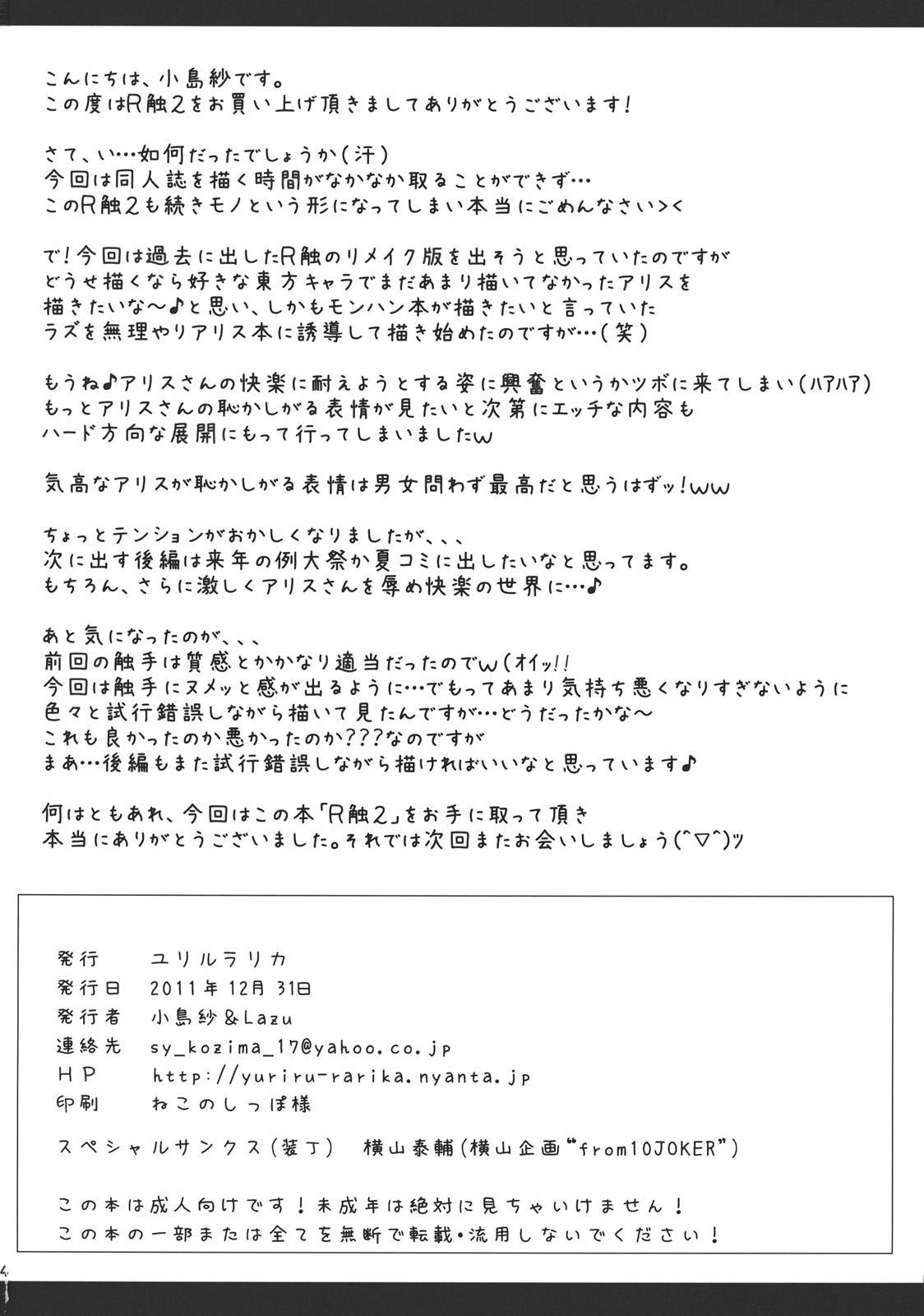 R Shoku 2A 31