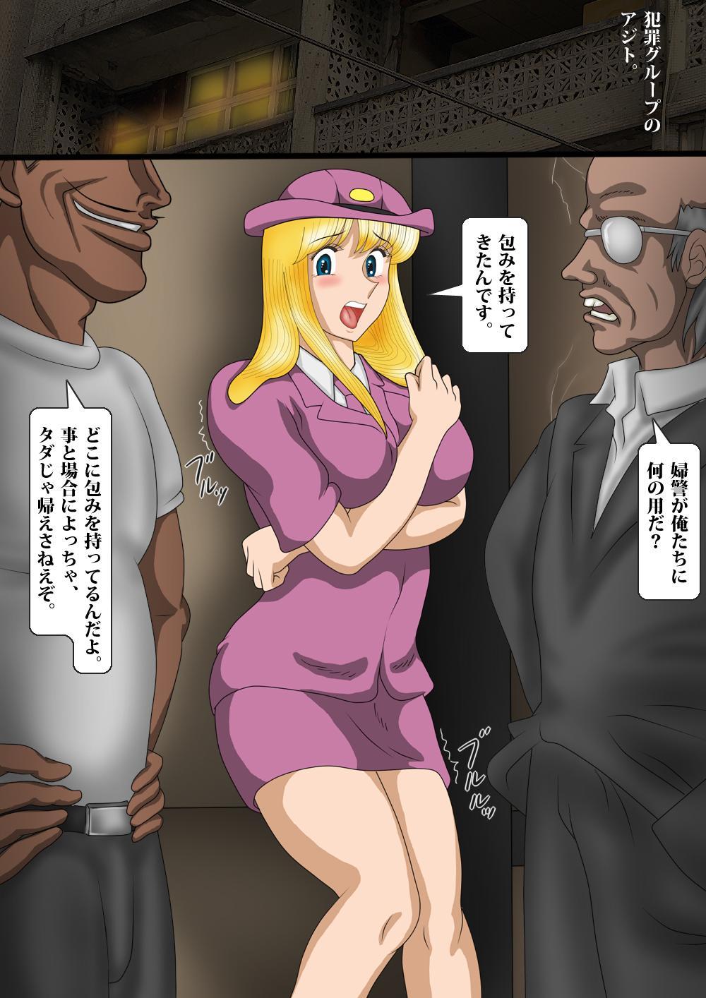 Hakobiya Reiko Koumon Shabu Choukyou 2 4