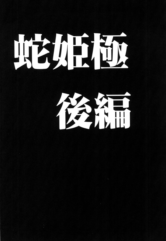 Hebi-hime Kyoku 18