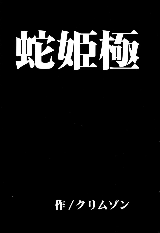 Hebi-hime Kyoku 3