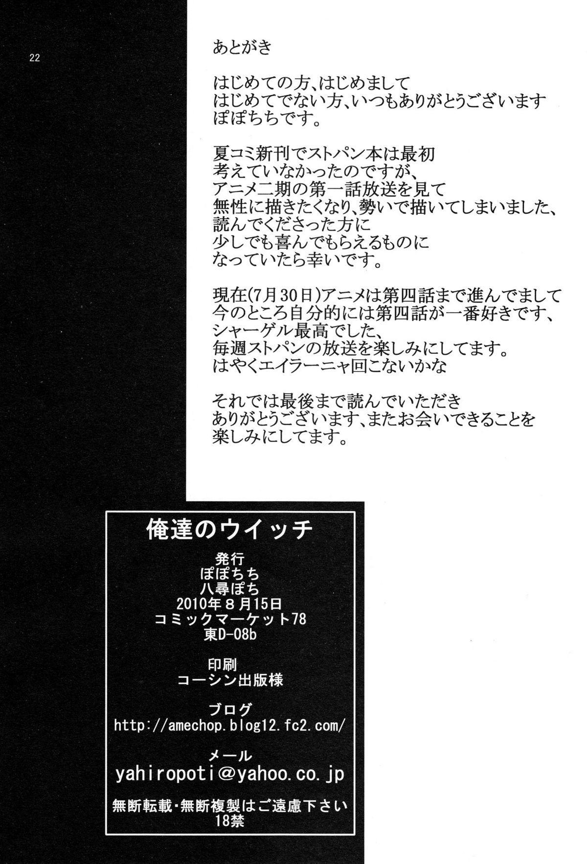 Otoko-tachi no Witch | Men's Witch 20