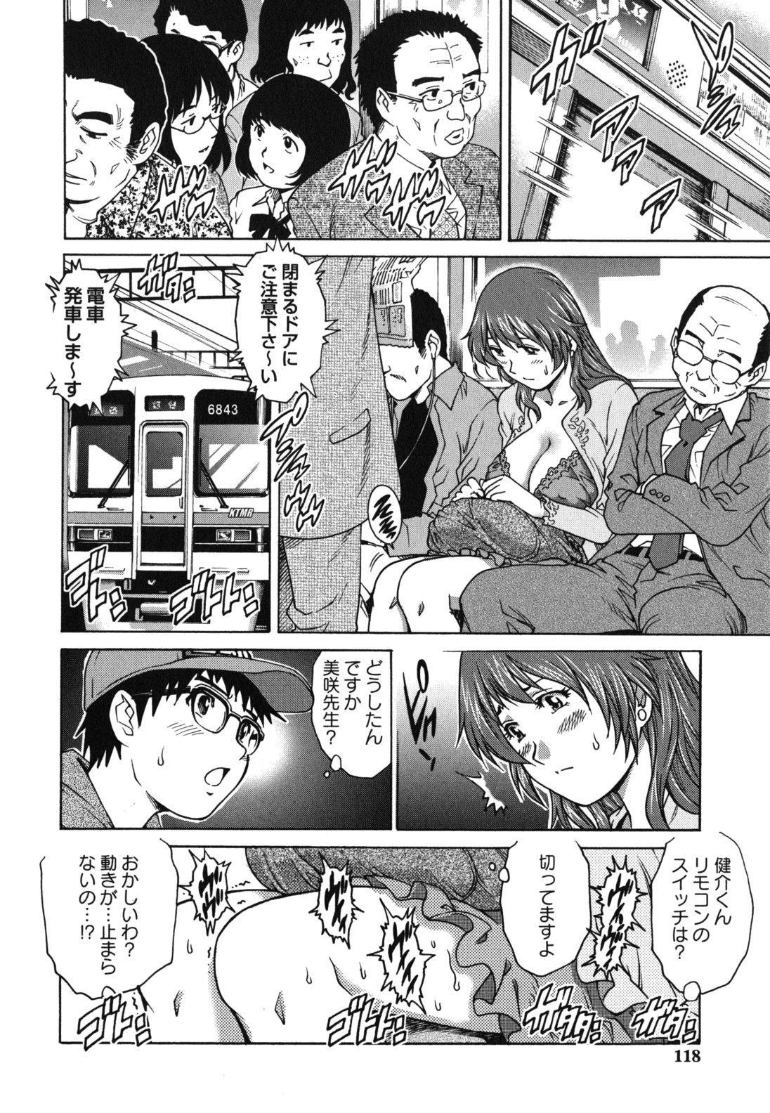 Hajimete no SEX 118