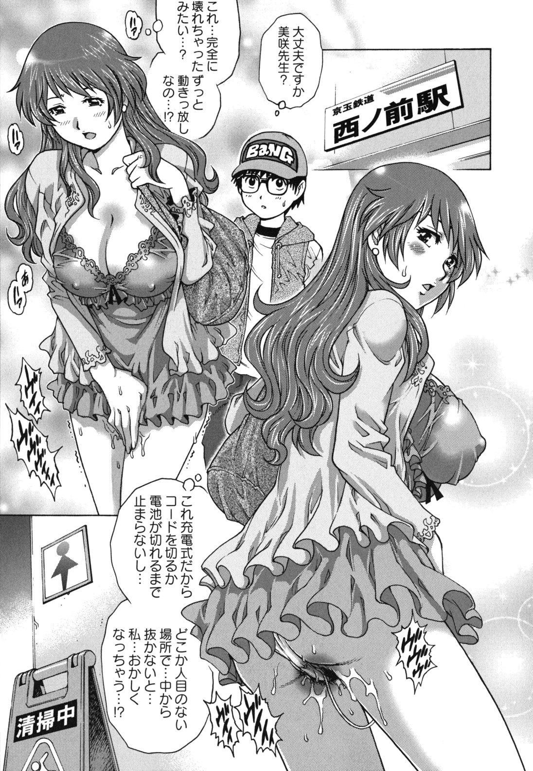 Hajimete no SEX 121