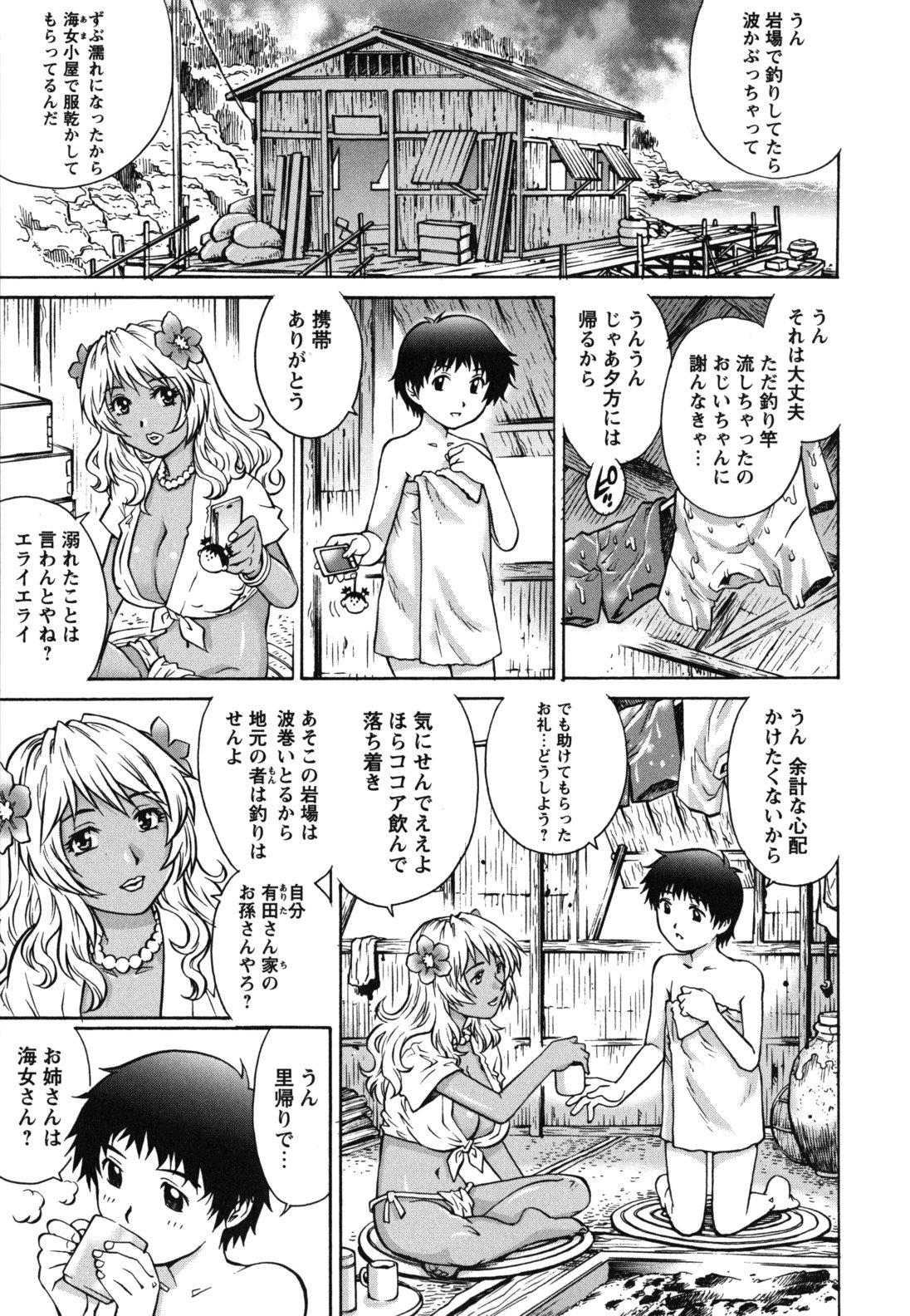 Hajimete no SEX 135
