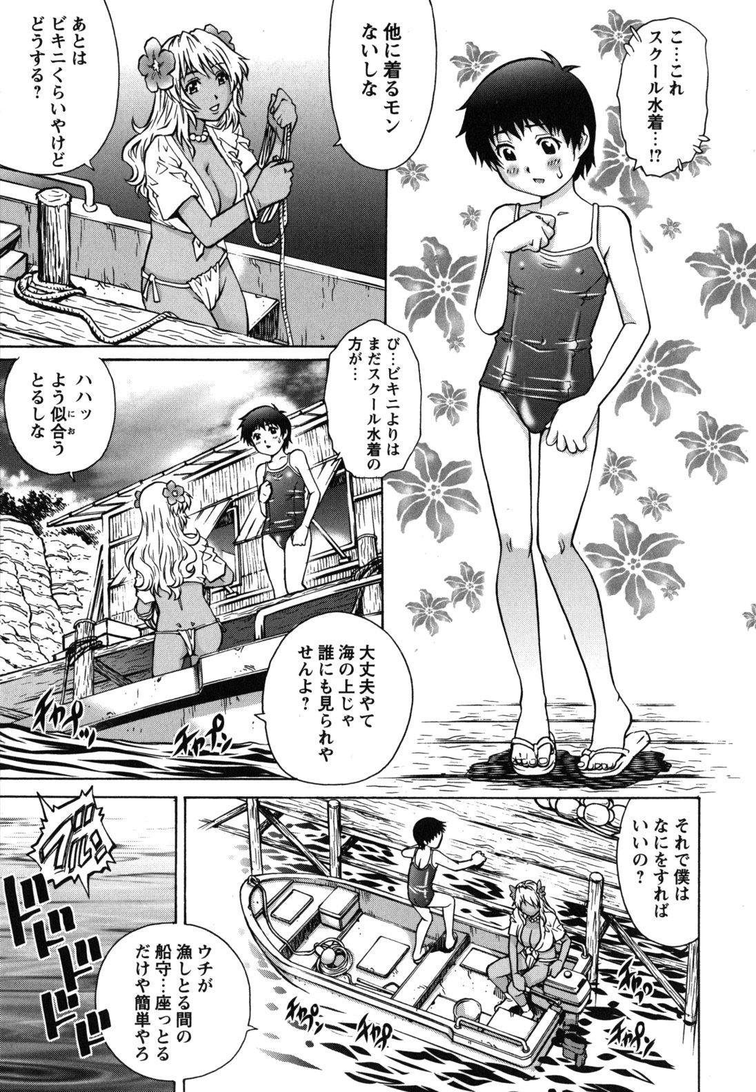 Hajimete no SEX 137