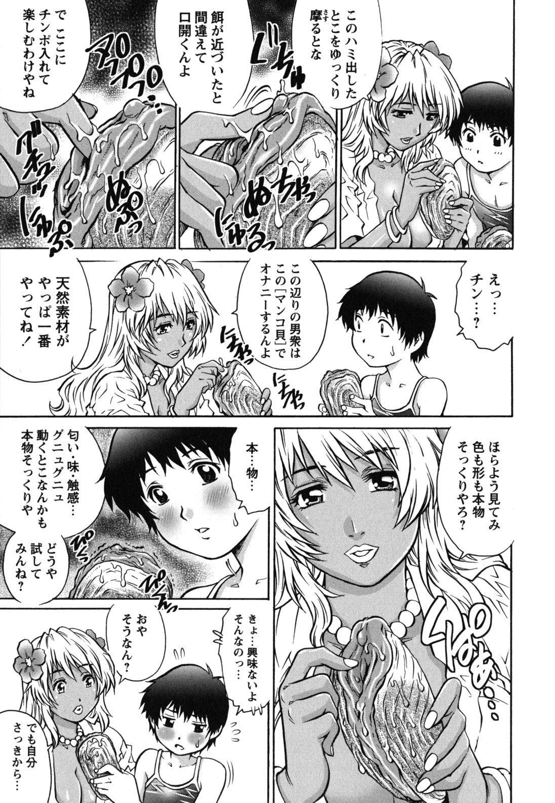 Hajimete no SEX 139
