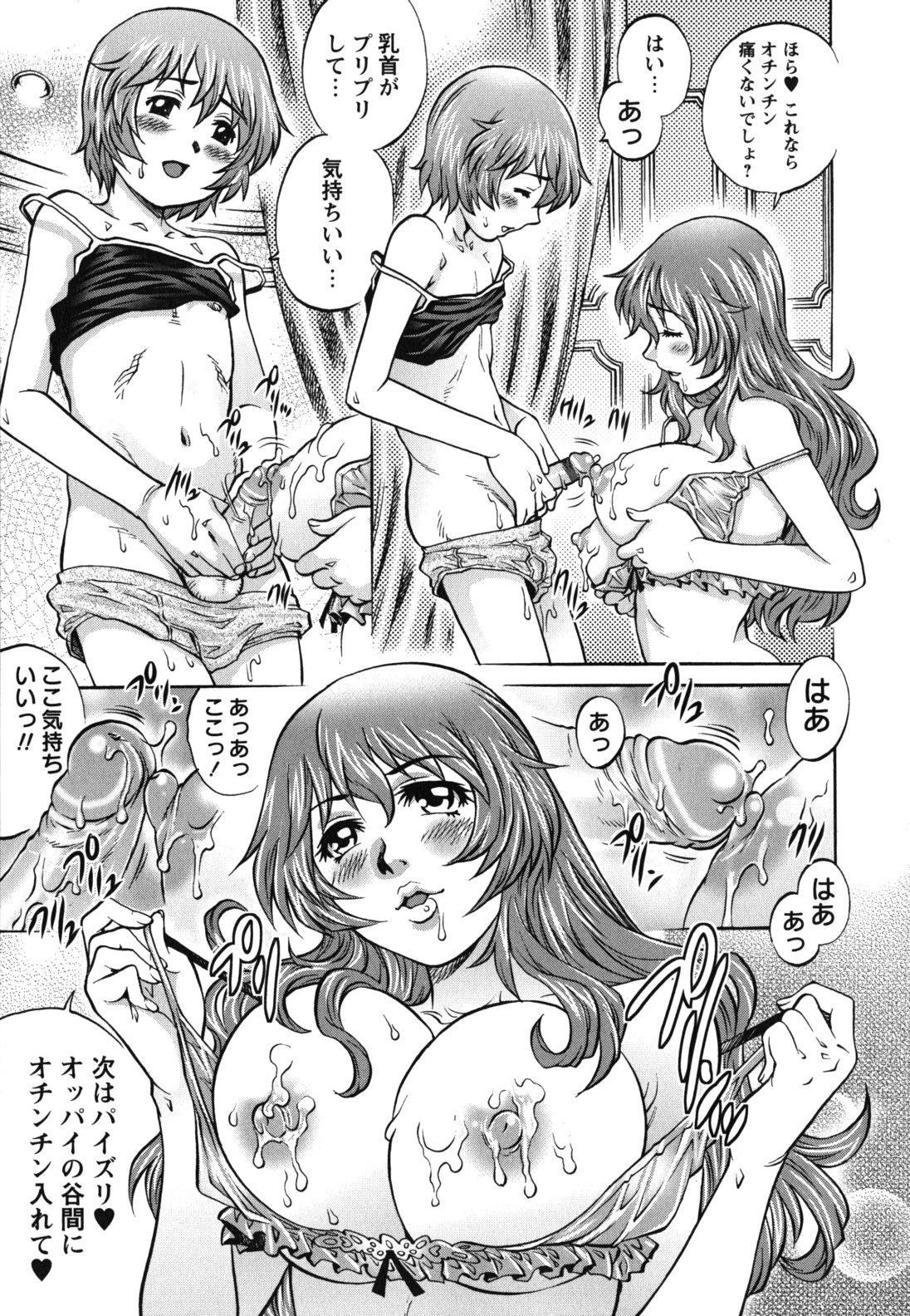 Hajimete no SEX 159