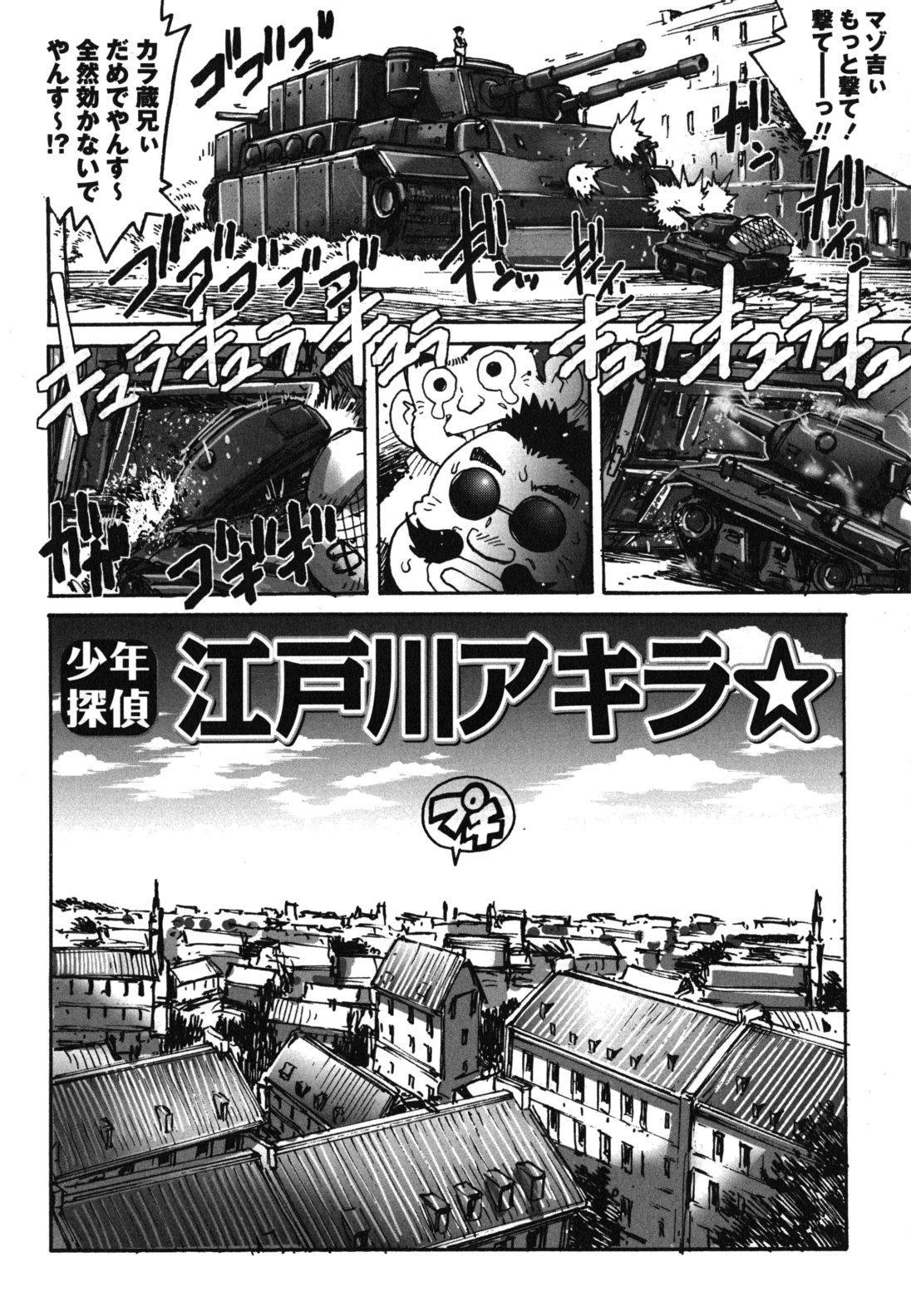 Hajimete no SEX 184