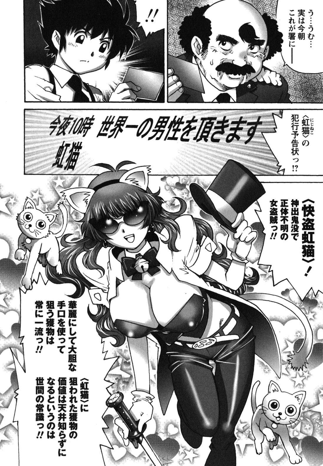Hajimete no SEX 186