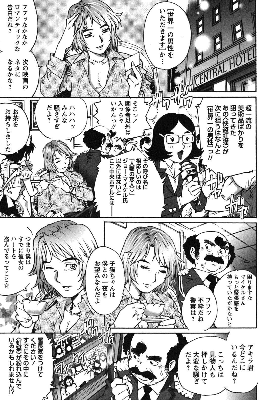 Hajimete no SEX 187