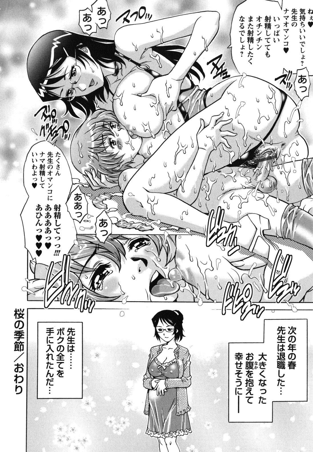 Hajimete no SEX 18