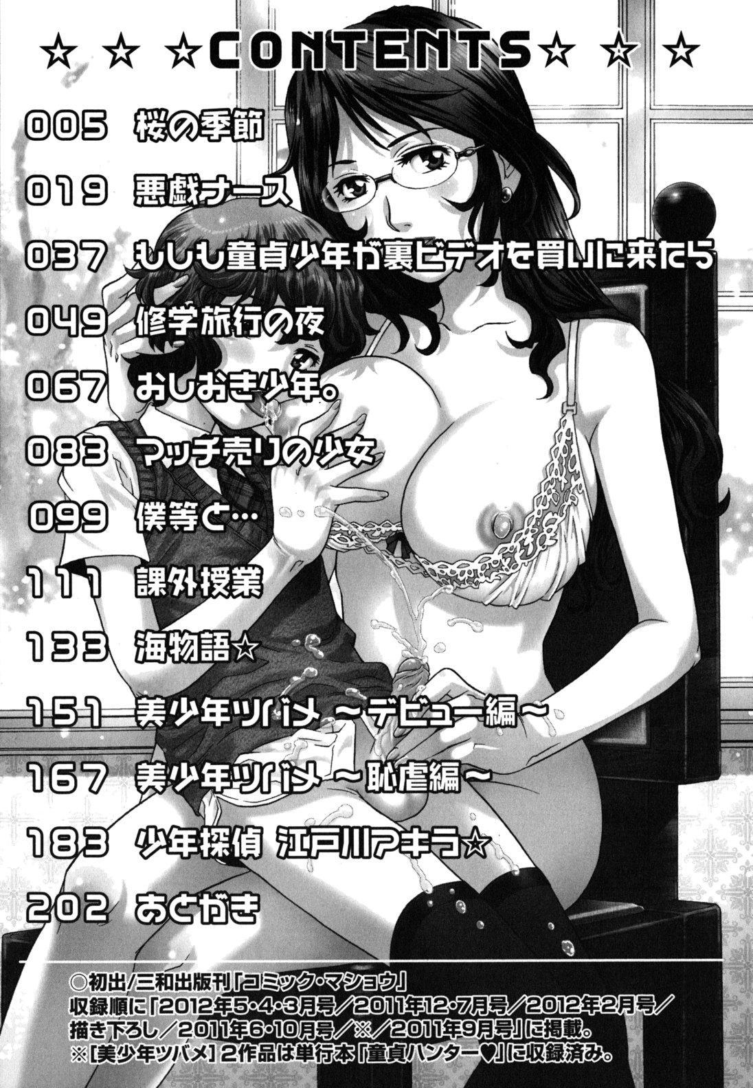 Hajimete no SEX 201