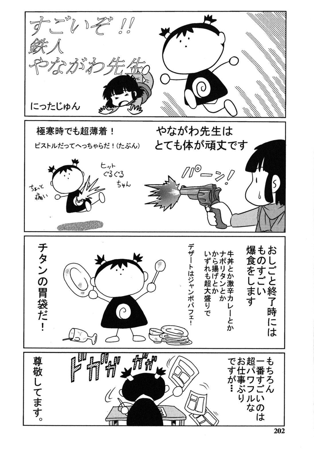Hajimete no SEX 202