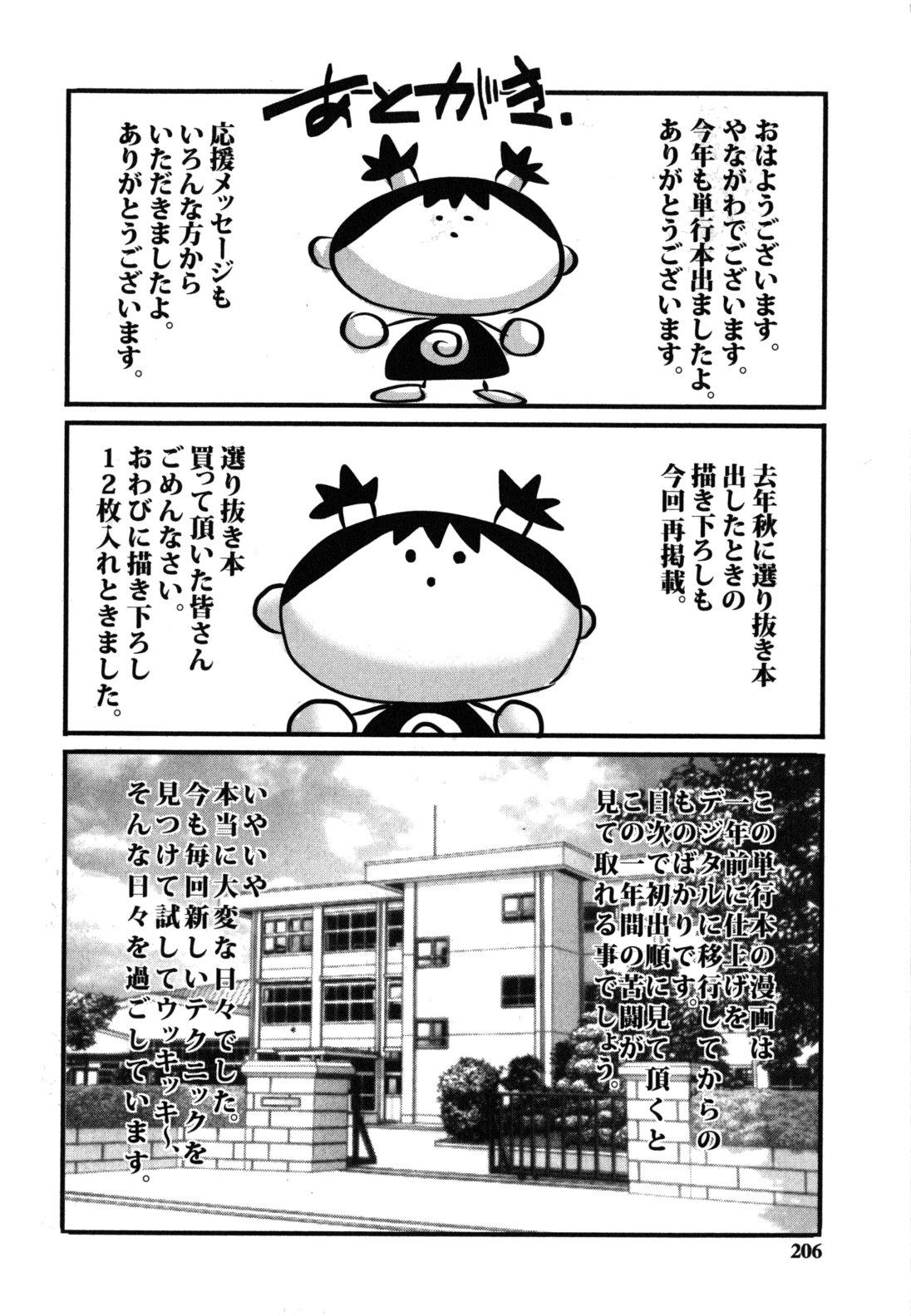 Hajimete no SEX 206
