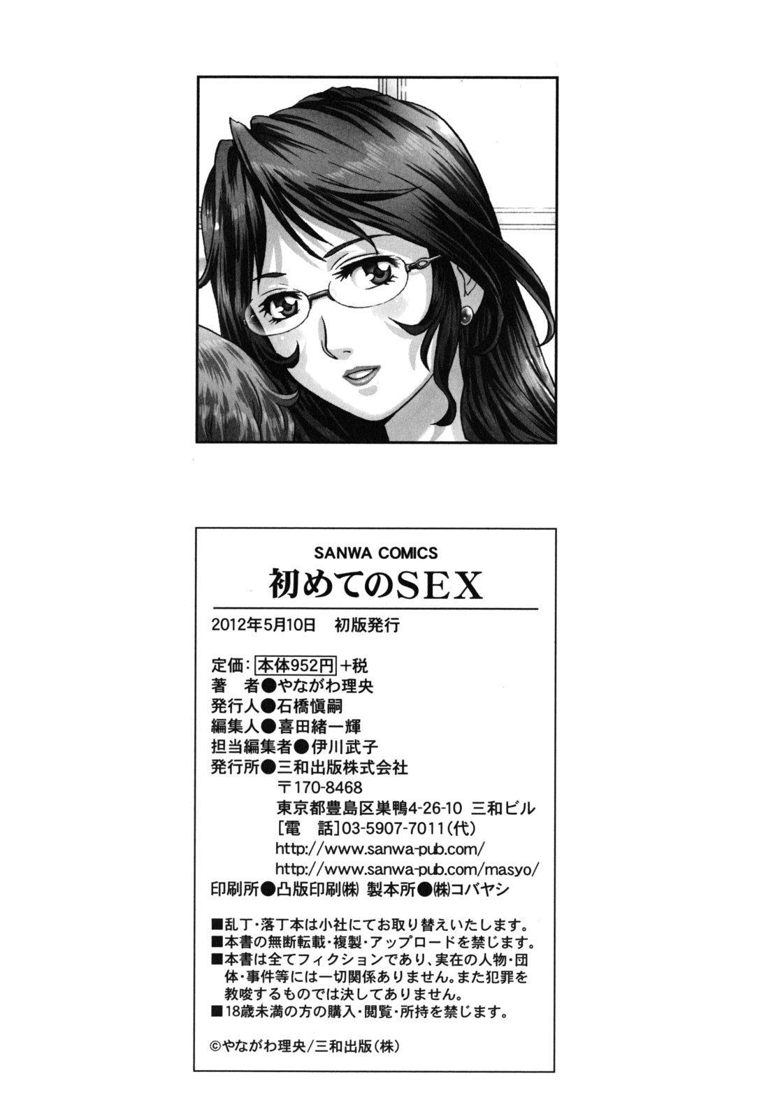 Hajimete no SEX 208