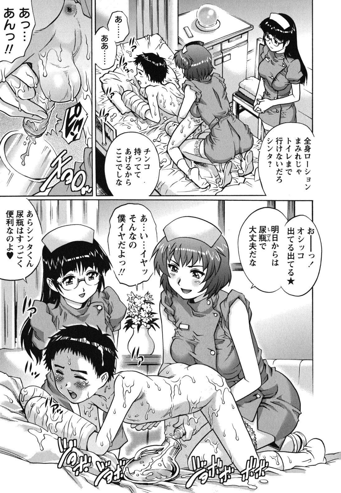 Hajimete no SEX 25