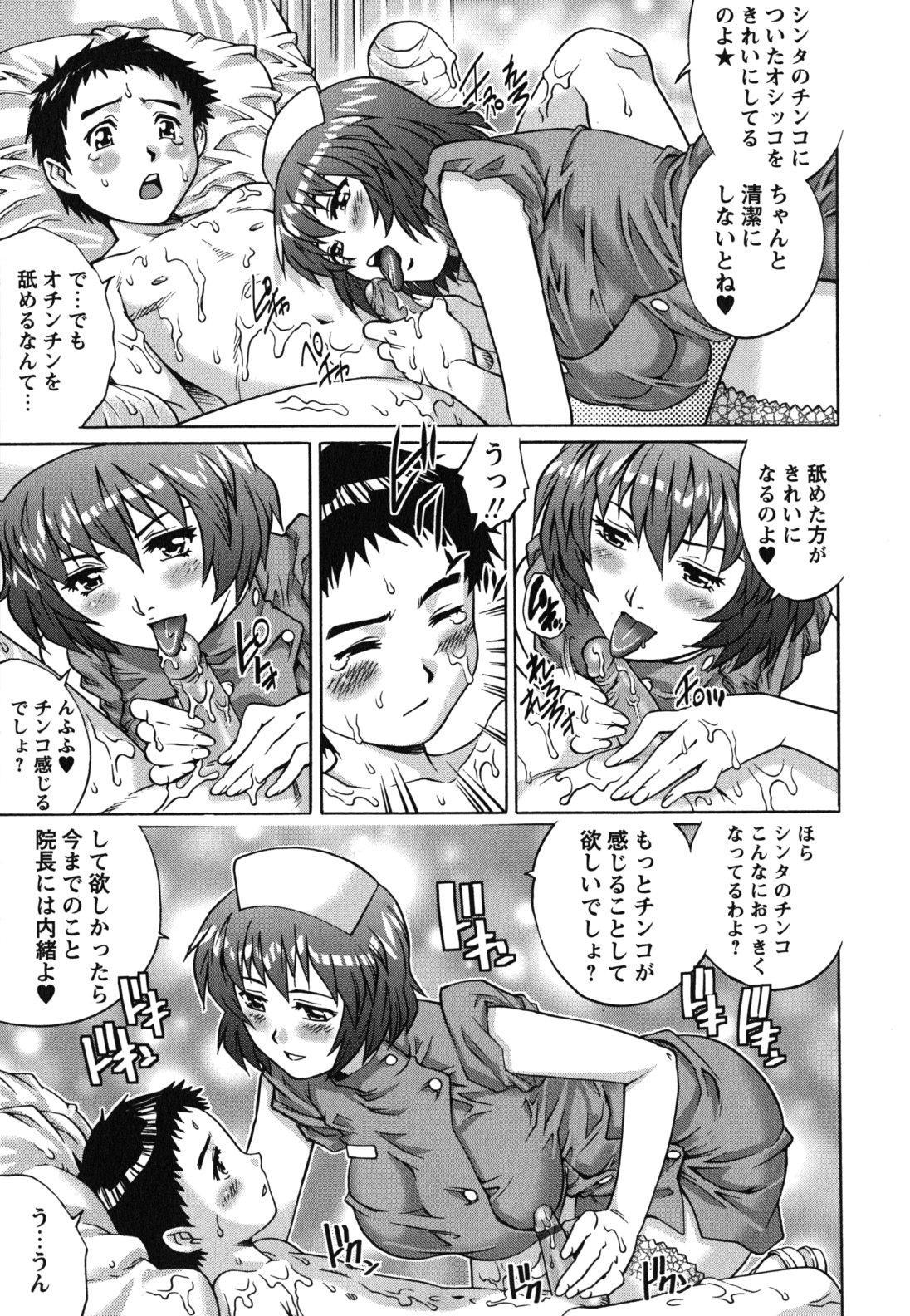 Hajimete no SEX 27