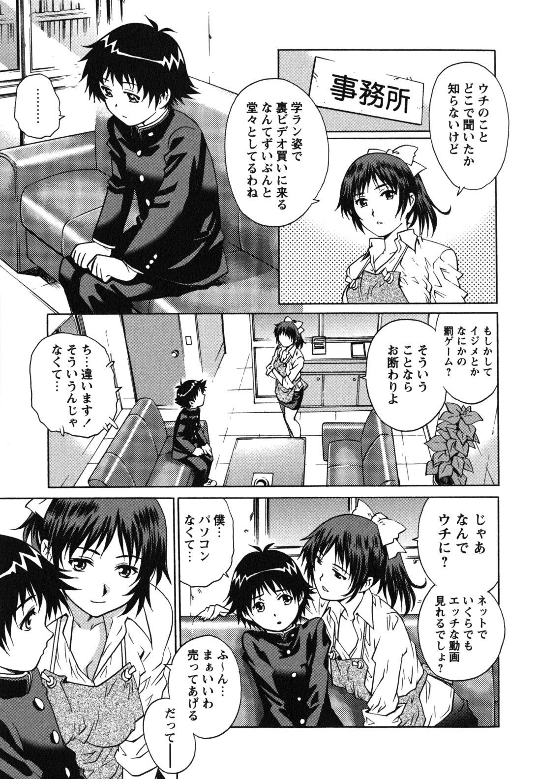 Hajimete no SEX 39