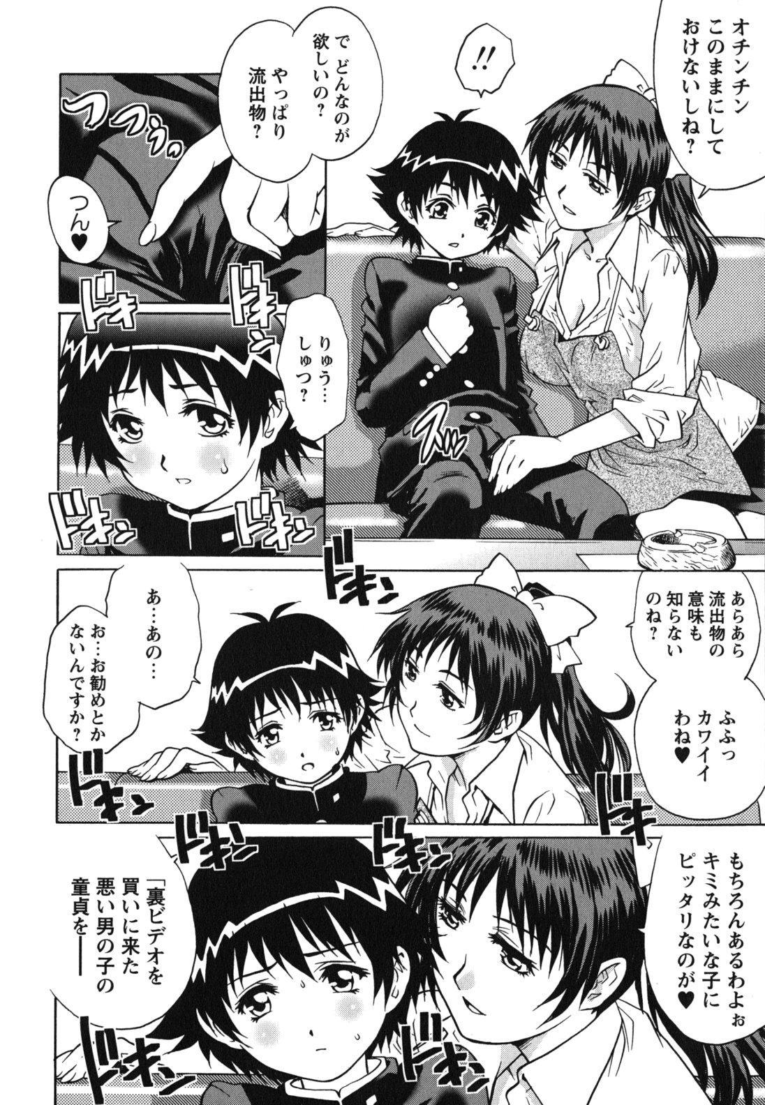 Hajimete no SEX 40