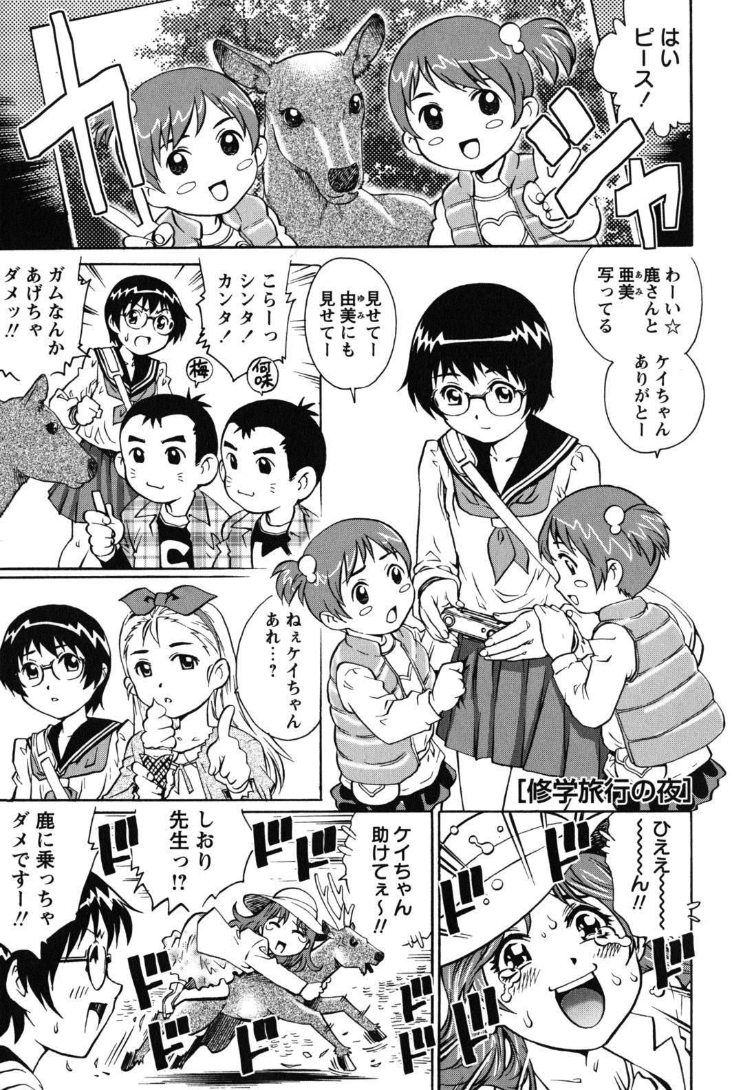 Hajimete no SEX 49