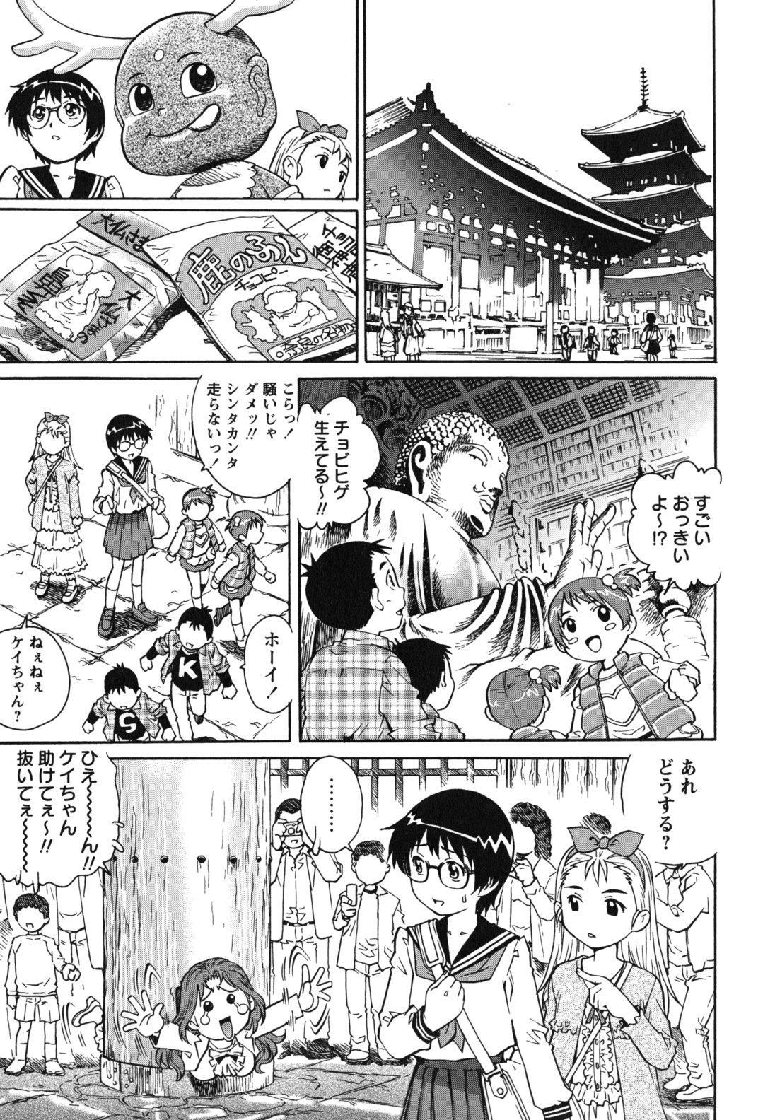 Hajimete no SEX 51