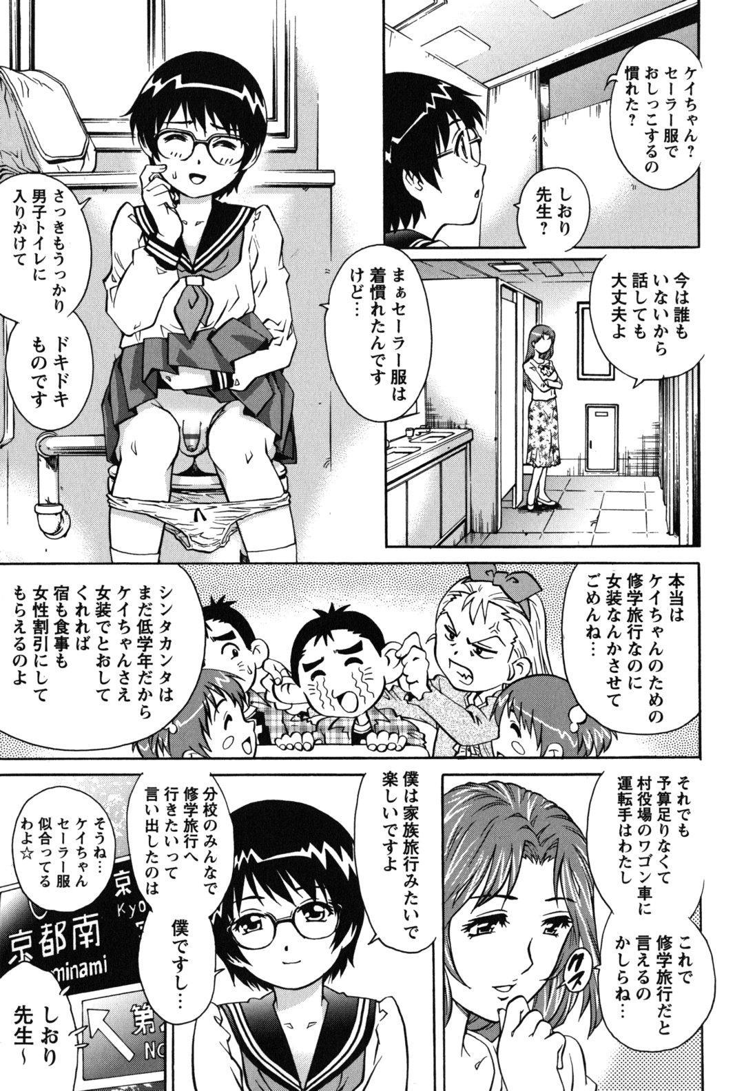 Hajimete no SEX 53