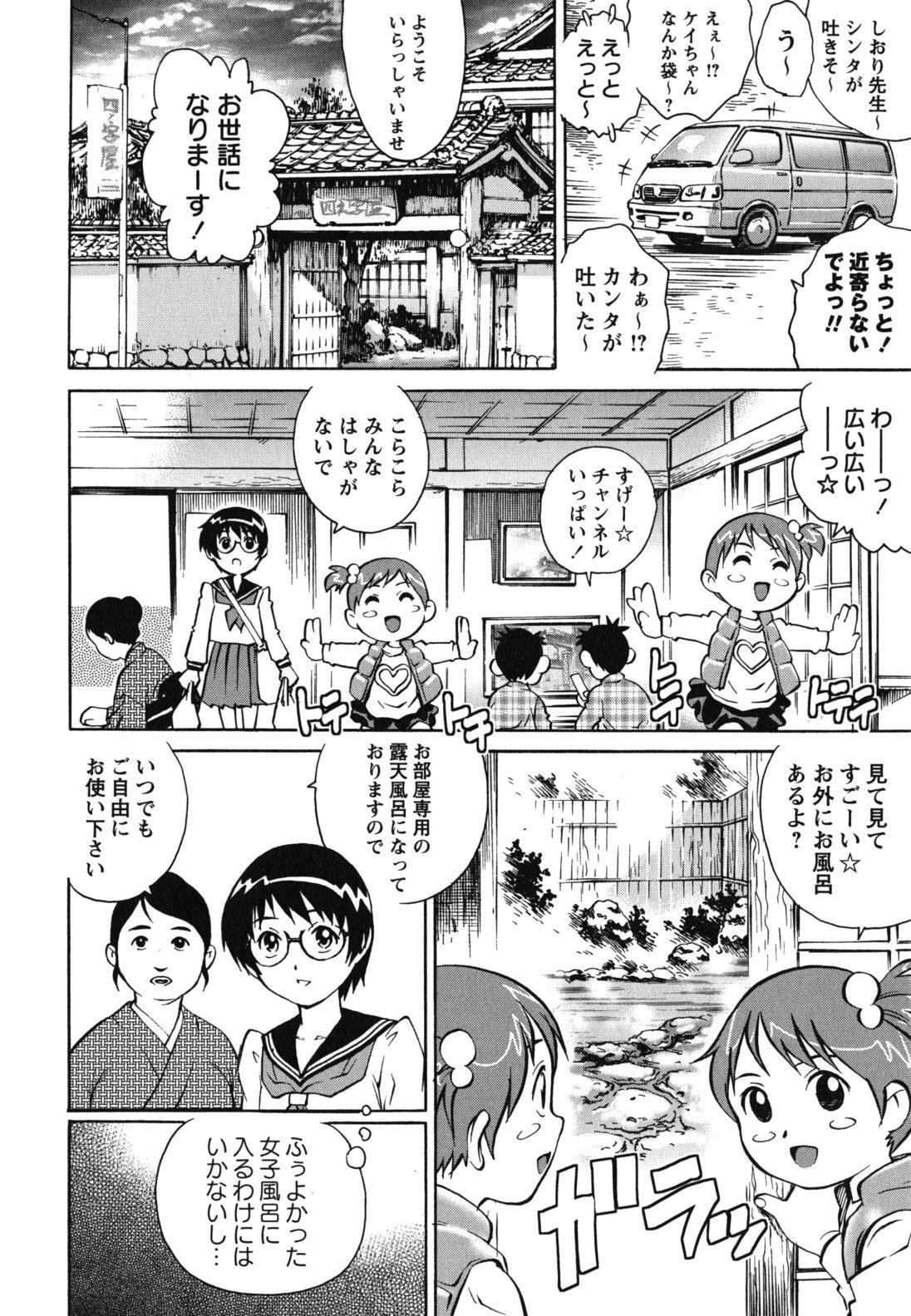 Hajimete no SEX 54