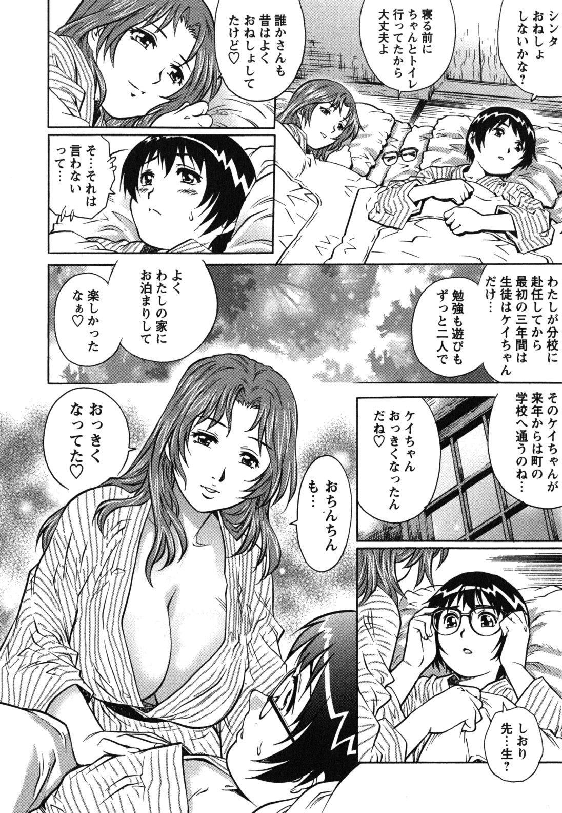 Hajimete no SEX 58
