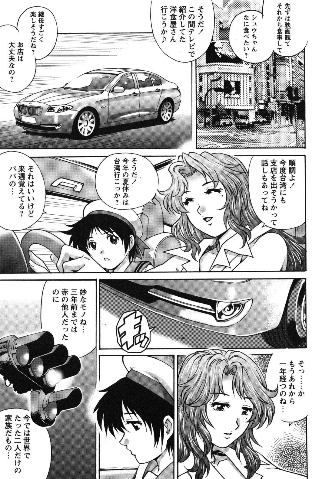 Hajimete no SEX 69