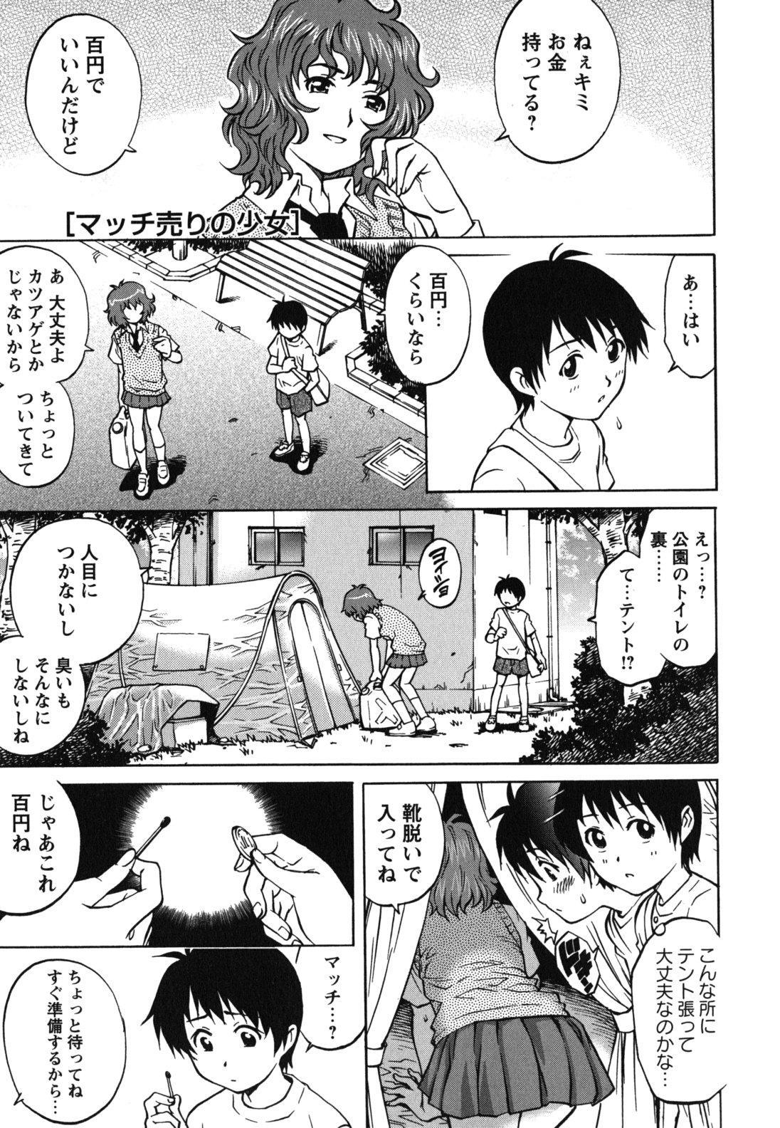 Hajimete no SEX 83