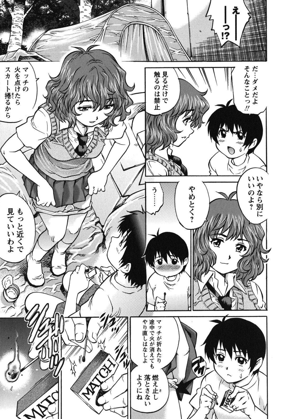 Hajimete no SEX 85