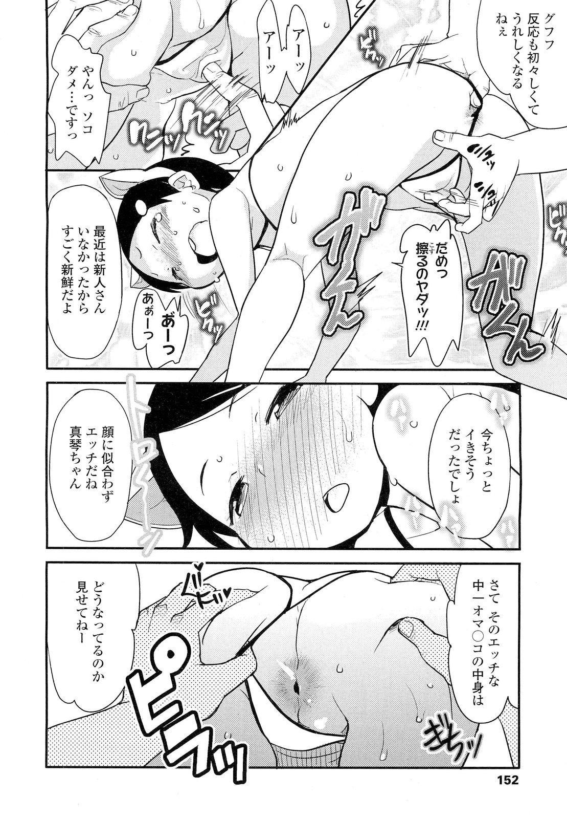 COMIC LO 2012-05 Vol. 98 151