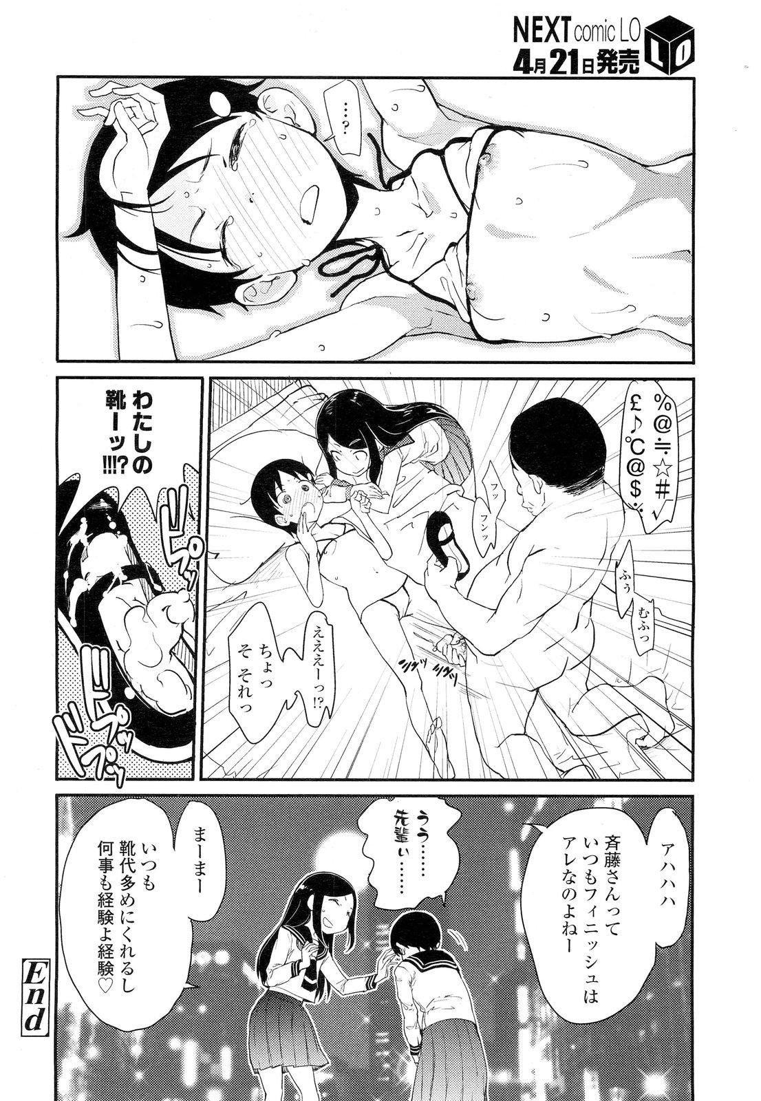 COMIC LO 2012-05 Vol. 98 161